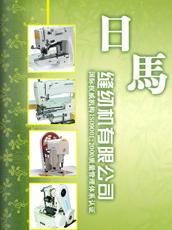 广州日马缝纫机有限公司