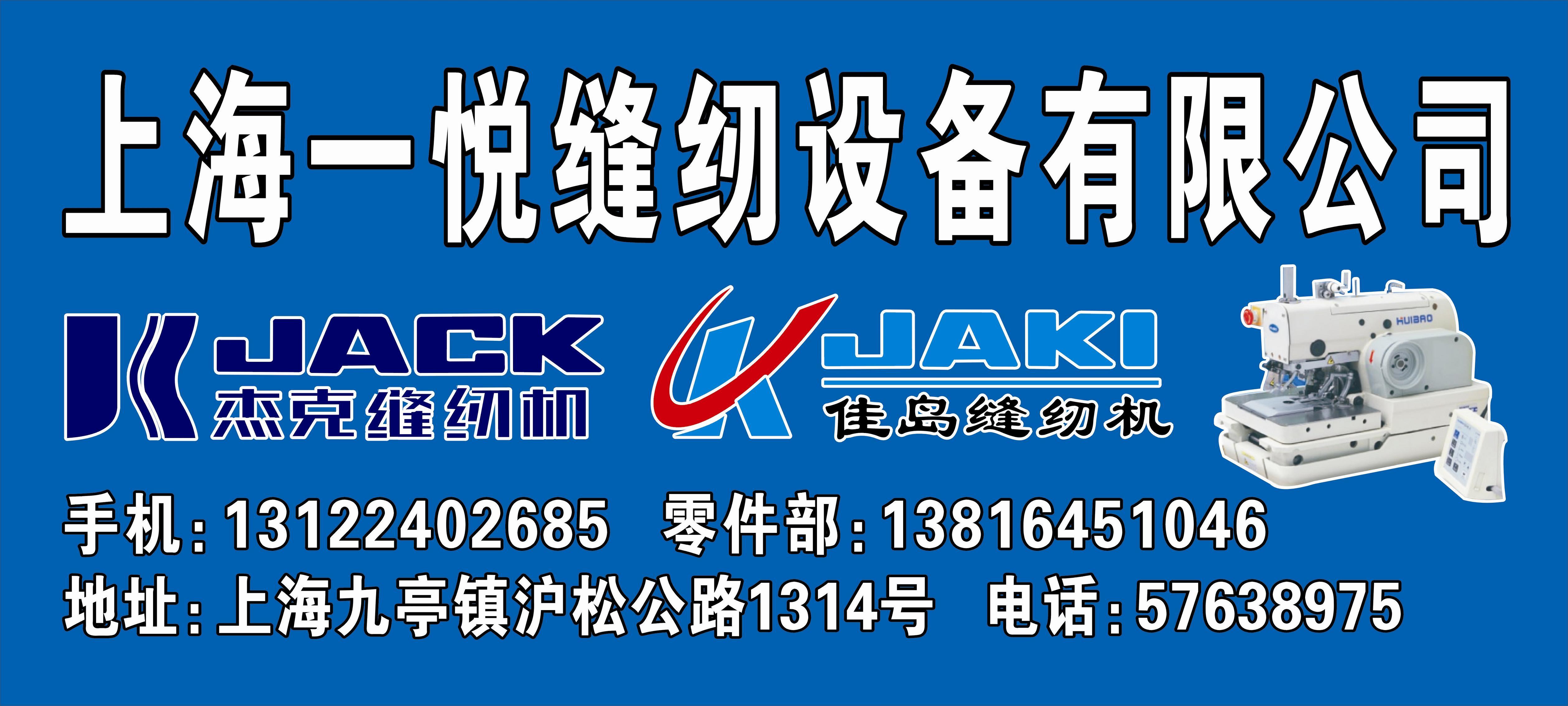 上海一悦缝纫设备有限公司