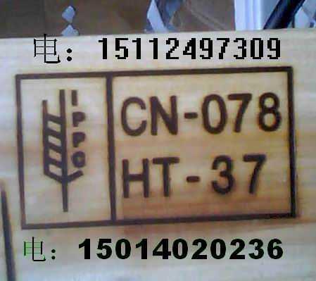 IPPC标志烙印机