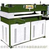 35吨液压平面裁断机(下料机 模切机)