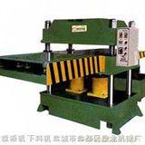 150吨液压四柱下压式平面裁断机(下料机 模切机)