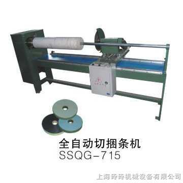 供应SSQG-715全自动切捆条机