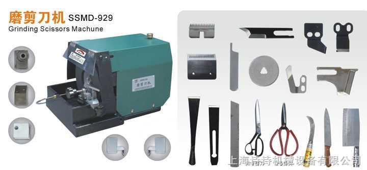 供应SSMD-929磨刀机