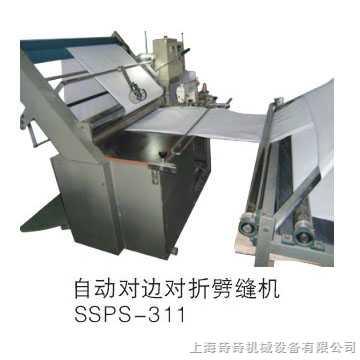 供应SSPS-311对边对折劈缝机