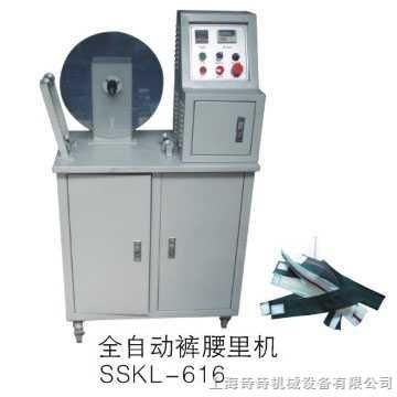 供应SSKL-616全自动裤腰里机