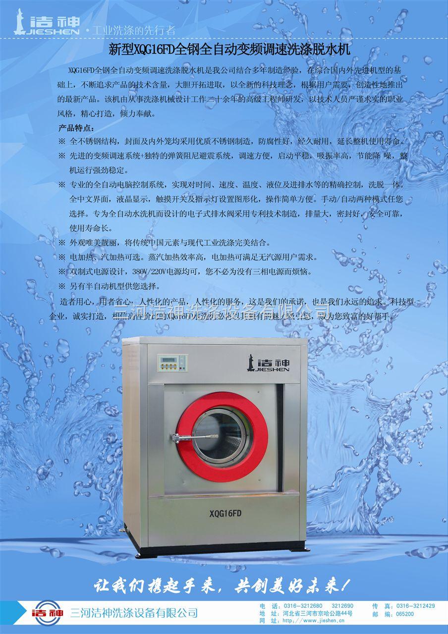 2012年初,洁神公司根据市场市场需求的不断变化,社会洗衣店及小型洗衣房对小型水洗机的质量要求的提高,组织研发洁神16公斤全钢全自动洗涤脱水机,此设备内外滚筒及封面均采用优质不锈钢制作,同时以技术实现220V/380V电源均可的供电条件。