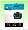 雅森四氯乙烯干洗机